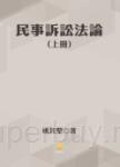民事訴訟法論(上冊)