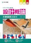 升科大四技設計群設計概論升學寶典 - 2017年最新版(第五版) - 附贈OTAS題測系統