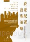 資產配置投資策略 (全新增訂版)