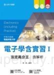 升科大四技電機與電子群電子學含實習 I 淡定高分王含解析 -2017年最新版(第六版) - 附贈OTAS題測系統