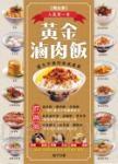 黃金滷肉飯:27道一網打盡北中南賺錢配方,26道提高營業額的搭配小菜,35道增加高利潤的必點湯品