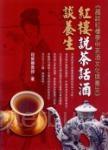紅樓說茶話酒談養生:趣談紅樓夢中茶酒文化與養生(2本一套)