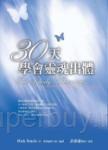 30天學會靈魂出體(新版)