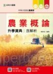 升科大四技農業群農業概論升學寶典含解析 - 2017年最新版(第五版) - 附贈OTAS題測系統