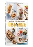 用點心 做點心:營養好吃又簡單!73道為孩童量身打造的美味提案