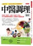 中醫調理聖經:黑補腎,青調肝,白潤肺,黃健脾,紅養心, 全方位調理食物速查表,正確食療、輕鬆調五臟
