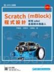 Scratch(mBlock)程式設計:使用mBot金屬積木機器人(最新版)