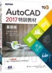 TQC+ AutoCAD 2017特訓教材:基礎篇(附贈102個精彩繪圖心法動態教學檔)