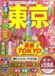 日本旅遊3合1(買東京、京都送九州)