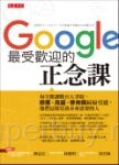 Google最受歡迎的正念課:每次開課數百人爭取,臉書、高盛、麥肯錫紛紛引進,他們這樣培養未來需要的人才