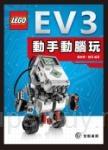 動手動腦玩EV3