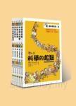 「漫」遊科學系列套書:科學的起點、古文明大探索、科學大推進、星空的奧祕、向現代科學邁進(共5冊)
