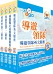 106年【最新版本】導遊人員(英語組)套書(贈題庫網帳號、雲端課程)