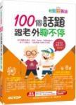 輕鬆說英語:100個話題跟老外聊不停(1書+1MP3)