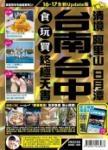 台南 台中+清境 阿里山 日月潭 食玩買終極天書 (2016-17年版)