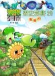 植物大戰殭屍:歷史漫畫20清朝(下)