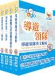 106年【最新版本】領隊人員(英語組)套書(贈題庫網帳號、雲端課程)