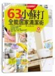 超強圖解!63種小蘇打全能居家清潔術:1000多張步驟圖,打掃清潔不髒手,只花5分鐘,清潔、除臭、料理、防蟲害全達標