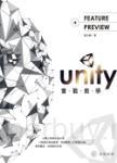 Unity實戰教學