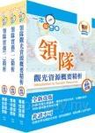 106年【最新版本】領隊人員(華語組)套書(贈題庫網帳號、雲端課程)