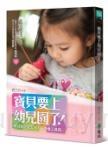 寶貝要上幼兒園了!:給特殊兒家長的入學準備工具箱
