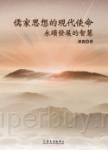 儒家思想的現代使命:永續發展的智慧
