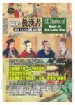 關於後漢書的100個故事