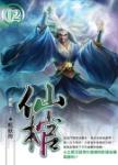 仙棺02 斬妖符