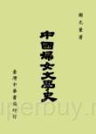 中國婦女文學史