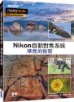 Nikon自動對焦系統:準焦的秘密