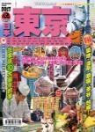 出境遊:日本東京2017