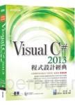 Visual C# 2013程式設計經典(附範例光碟)