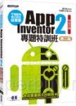 手機應用程式設計超簡單:App Inventor 2專題特訓班(中文介面第二版)(附新元件影音教學/範例/單機與伺服器架設pdf)