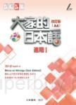 大家的日本語 進階Ⅰ(改訂版)(A4)(附各課會話?問題有聲CD1片)