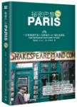 祕密巴黎:一手掌握連巴黎人也驚喜的380個私密景點(增訂版)