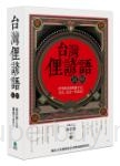 台灣俚諺語新解