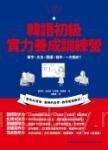 韓語初級實力養成訓練營:單字、文法、閱讀、寫作,一本搞定!(1書1MP3)