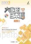 大家的日本語 進階Ⅱ(改訂版)(A4)(附各課會話?問題有聲CD1片)