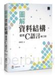 圖解資料結構:使用C語言(第三版)