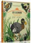消失的動物:追尋多多鳥、猛?象、袋狼的足跡,漫遊滅絕動物的紙上博物館(全彩圖文書)