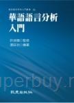 華語語言分析入門(平裝書)