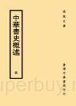 中華書史概述