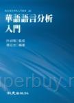 華語語言分析入門(精裝書)