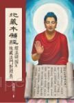 地藏本願經經法研探及地藏法門對照表