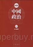 圖解中國政治(修訂版)