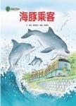 海山線電車:海豚乘客
