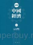 圖解中國經濟(修訂版)