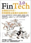 FinTech 2.0:金融結合科技,即將顛覆金融業的遊戲規則!
