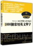 警察入學考試:1000個常用英文單字<保成>