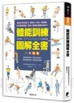 體能訓練圖解全書:一本搞懂身體質量調校‧競技水準提升‧賽前調整訓練‧訓練週期規劃